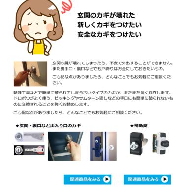 | 玄関のカギトラブル対応 広告