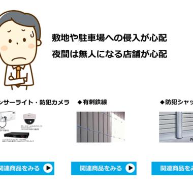 敷地や施設の防犯 シャッターなどの広告