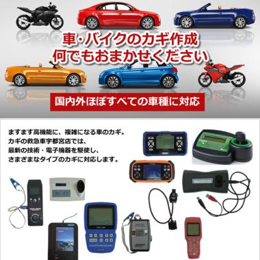 車・バイクの鍵トラブル作製 広告
