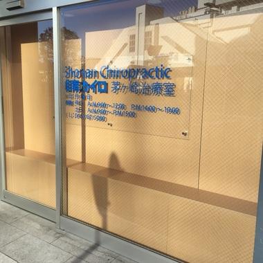 店舗リフォ-ム 看板取付 入口付近