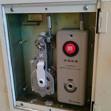 テナントビル 排煙装置修理