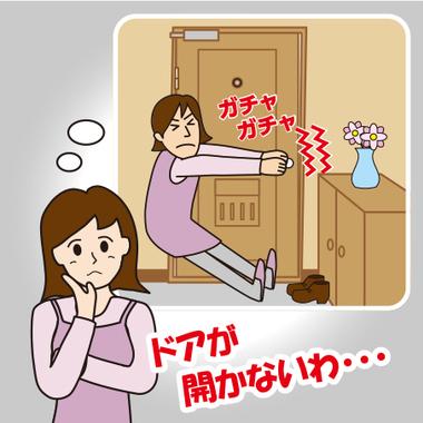 青森県 対震丁番 地震対策
