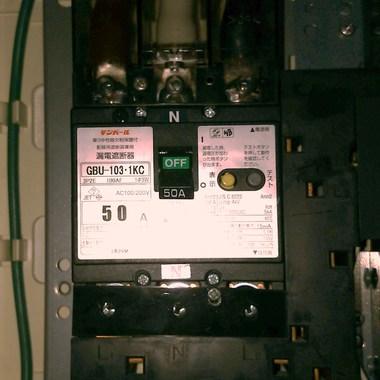 分電盤内の主開閉器を交換後 50A