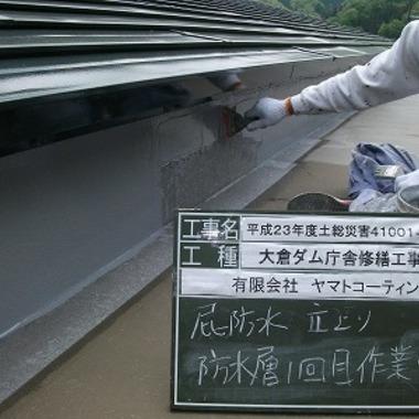 仙台市 防水工事 劣化診断