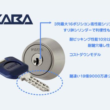 | KABAの錠前・錠前交換・新規取付