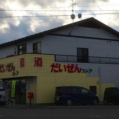 屋根外壁塗装後 店舗外観