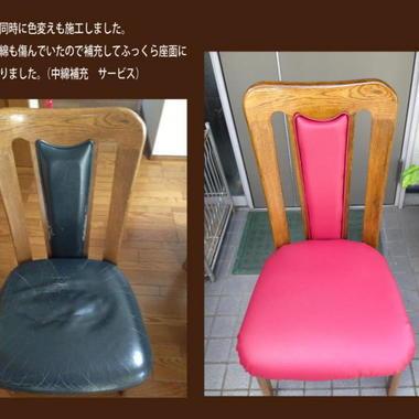 | 椅子の張替前後