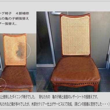 | 座面の張替え・背もたれ 籐 張替え