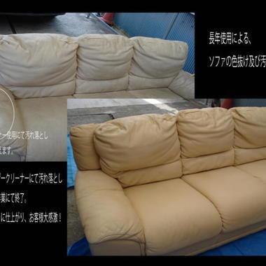 | ソファ修理 クリーニング・色あせによる補色