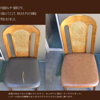 | 椅子 修理 ダイニング椅子 座面張替え