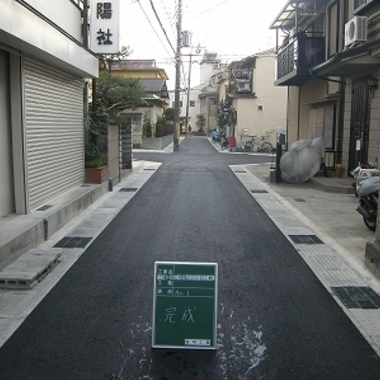 舗装された道路