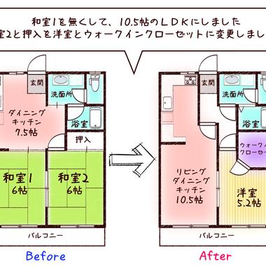 間取り変更リフォーム・リノベーション/注意点の施工後写真(0枚目)
