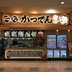 千葉県印西市【かつてん(商業施設内)】 新装工事の施工後写真(0枚目)
