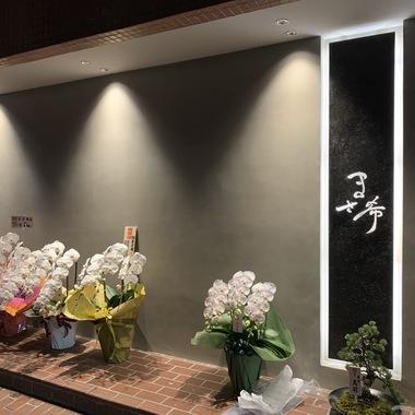 吉祥寺「鮨まさ希」の施工後写真(0枚目)