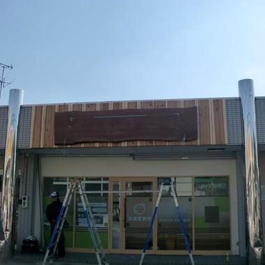 店舗 看板製作 設置作業