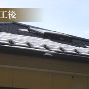 雪止め瓦 金具取り付け後 屋根アップ