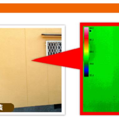 外壁塗装後の赤外線カメラ画像