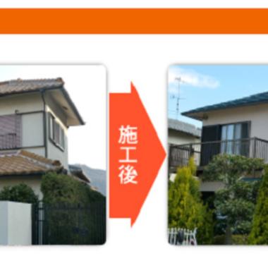 屋根瓦改修 外壁塗装前後の比較画像