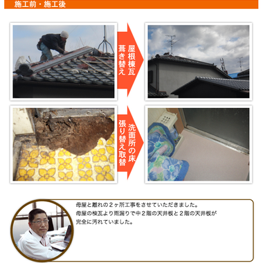 屋根瓦葺き替え 洗面所の床張り替え前後の比較画像
