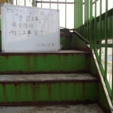 外壁塗装 前 階段