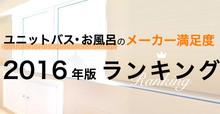 【2016年お風呂・ユニットバスの人気メーカーランキング】女性利用者1000人の本音アンケート