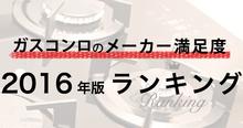 ガスコンロ利用者1000人の本音!【ガスコンロのメーカー満足度2016年度版ランキング】