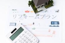 住宅ローンとリフォームローンはどちらがお得? 両者の違いを解説します