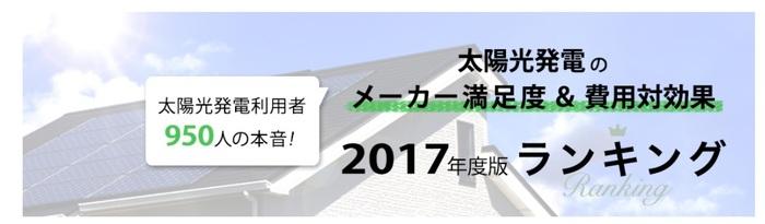 【太陽光発電のメーカー満足度&費用対効果2017年度版ランキング】