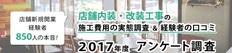 【2017年】店舗内装・改装工事のアンケート
