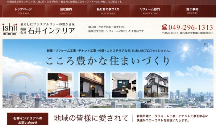 株式会社石井インテリア
